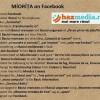 Cum ar arăta balada Mioriţa în termeni de Facebook